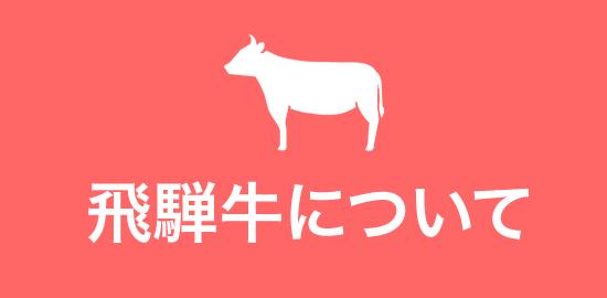 飛騨牛について
